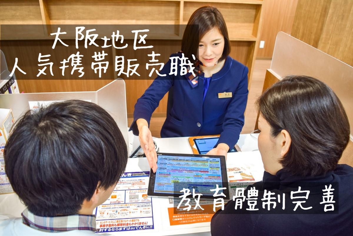 【長野地區 大手通信品牌 販賣顧問!】